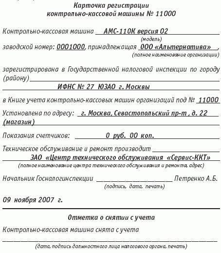 письмо об отсутствии ккм образец - фото 2