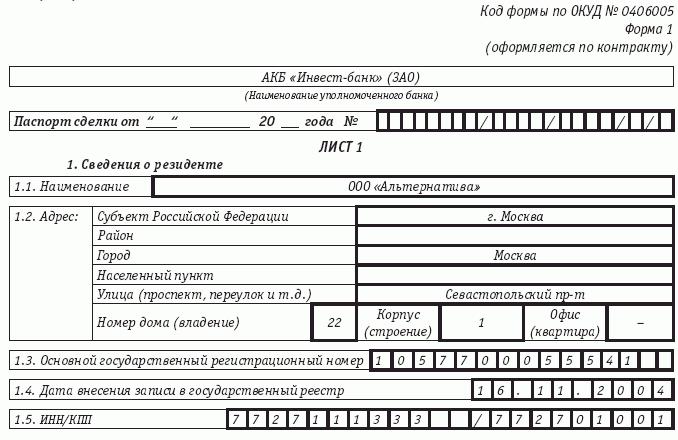 паспорт сделки 2016 образец заполнения - фото 2