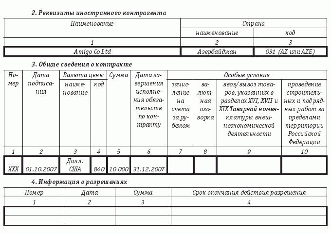 паспорт валютной сделки образец - фото 9