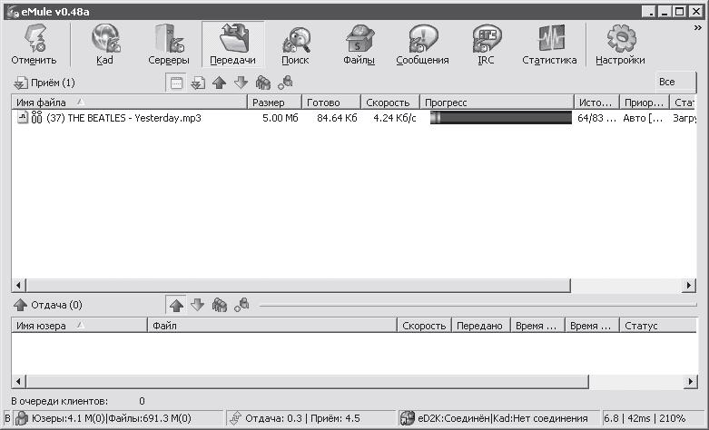 Скачать какой программе файлы с интернета