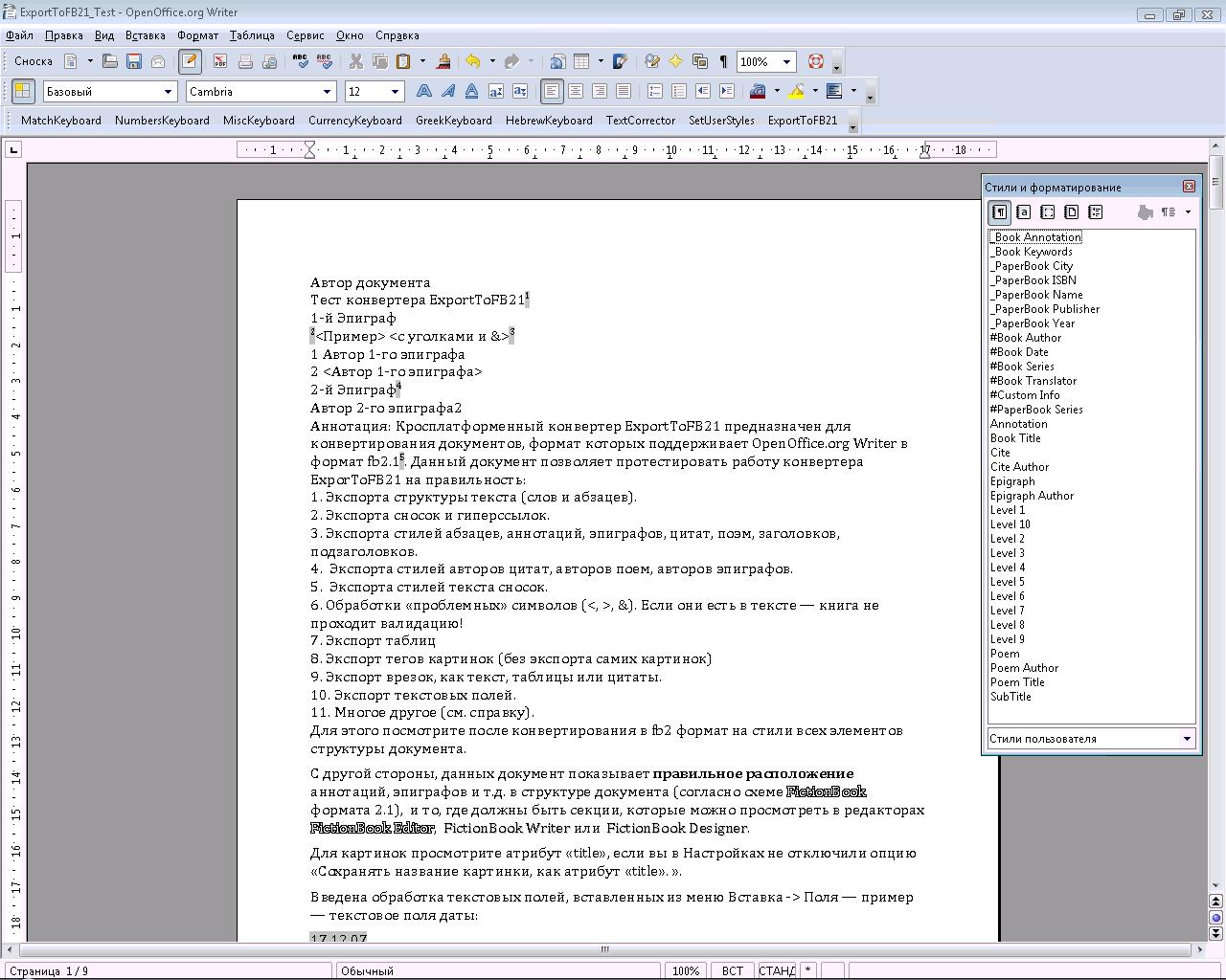 Как сделать их документ в fb2