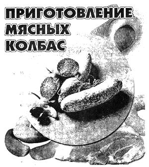 http://www.libma.ru/kulinarija/domashnie_kolbaski/i_002.png