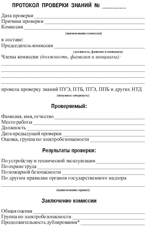 Протокол по электробезопасности образец заполнения ответы на билеты по электробезопасности группа