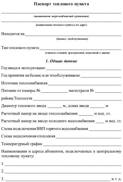Гост 54983 2012