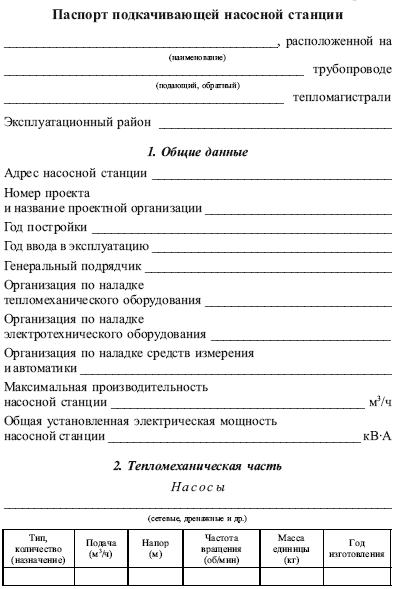 Паспорт Письменного Контроля Образец - фото 5